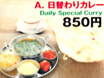 A.日替わりカレー